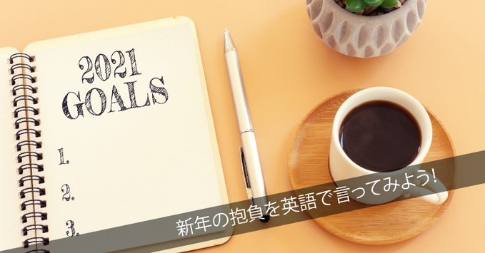 新年の抱負を英語で言ってみよう!